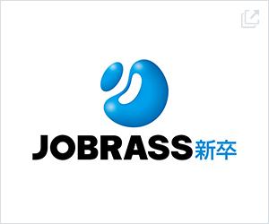 圧倒的にオファーが来るアピール型就活サイト「JOBRASS新卒(ジョブラス)」