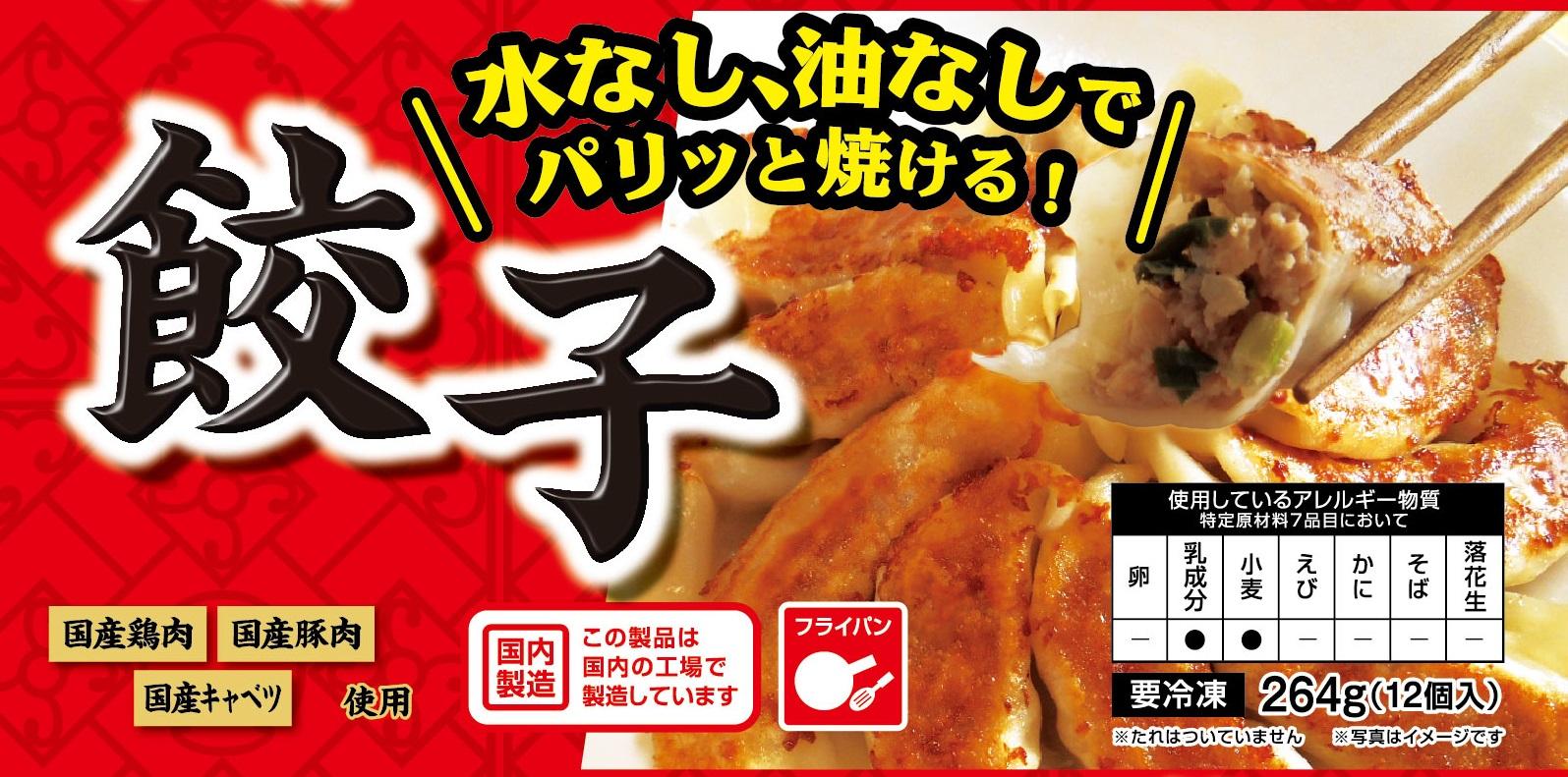 商品名:餃子